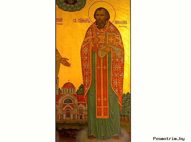 Священномученик Николай Дмитров