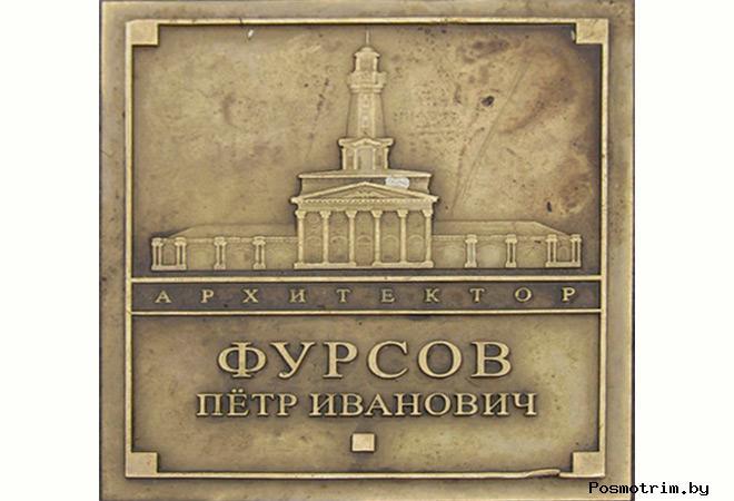 Петр Фурсов архитектор