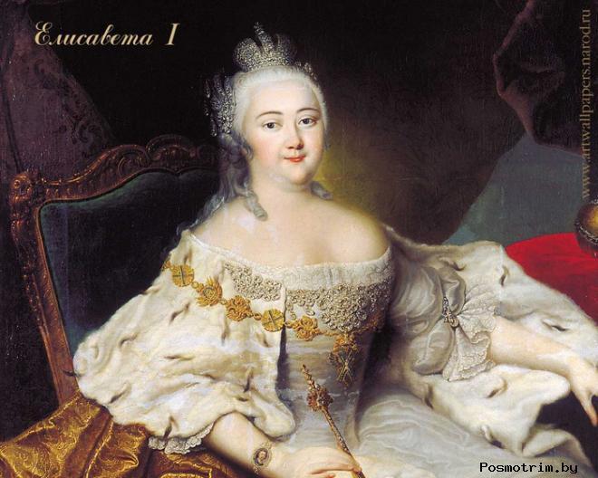 Императрица Елизавета Петровна Романова