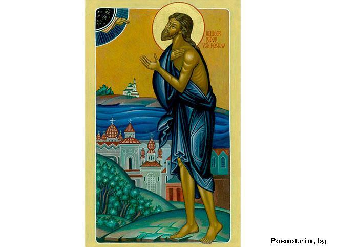Исидор ростовский блаженный чудотворец