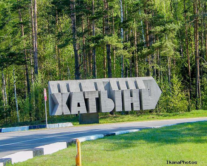 Туристические достопримечательности возле Хатыни