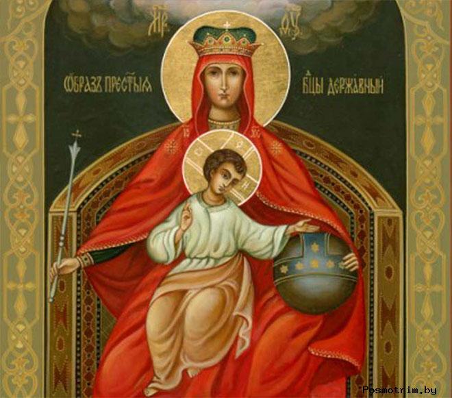 Икона Богородица «Державная»