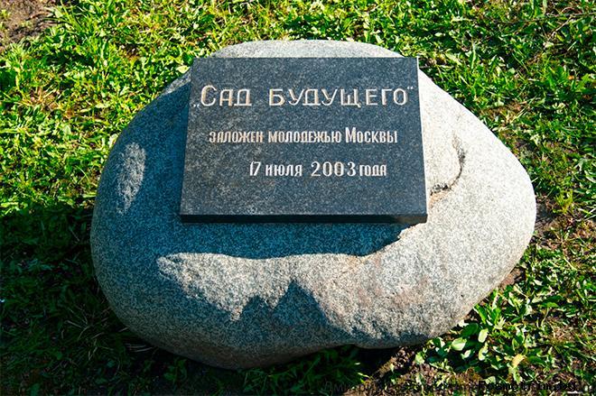 Леоновский парк Москва (Сад будущего)