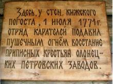 Кижский погост в XVIII веке восстание крестьян