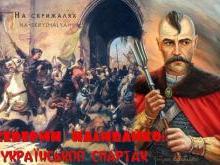 Восстание Наливайко