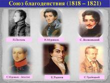 Союз благоденствия - тайное общество России