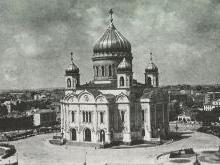 Второй проект храма Христа Спасителя на Волхонке в Москве
