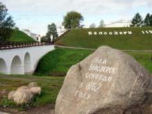 История города Белозерска Вологодской области