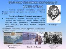 Великая Северная экспедиция  1733-1743