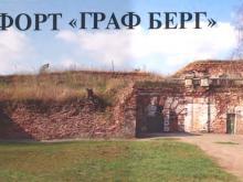 Форты Брестской крепости ФОРТ «ГРАФ БЕРГ»