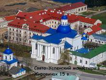 Успенский Жировичский монастырь история фото расположение посещение Жировичского монастыря