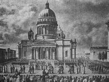 Освящение Исаакиевского собора 30 мая 1858 года