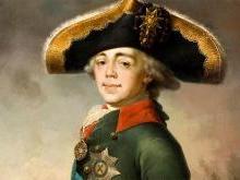 Павел I император России