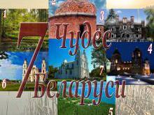 Это интересно - Семь чудес Беларуси