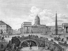 Пред история Казанского собора Санкт-Петербурга